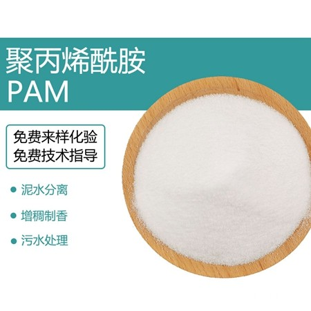 歡迎-定遠飲用級聚丙烯酰胺pam