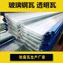 歡迎-青島玻璃鋼frp塑料瓦OK廠房采光帶