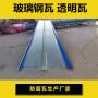 咸陽FRP鋼邊采光板公司詳情-鋼邊采光瓦廠