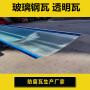2022歡迎訪問##南京玻璃鋼防腐采光帶##股份集團