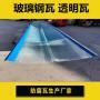 歡迎-德宏玻璃鋼frp塑料瓦OK廠房采光帶