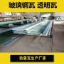 杭州防腐塑料亮瓦-污水處理廠