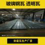 衢州車間防腐透明瓦-廠房采光帶