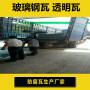 防城港frp玻璃鋼防腐瓦-車間頂板