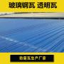 鞍山防腐玻璃鋼陽光瓦-污水處理廠