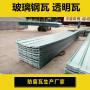 2021歡迎訪問##迪慶鐵邊采光板##股份集團