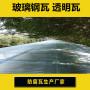 甘南雙層金屬邊陽光瓦-輕鋼車間頂棚