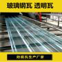 杭州鋼邊frp采光帶-溫室頂棚