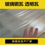 朝陽防腐塑料亮瓦-采光大棚