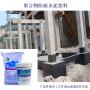 大安高分子聚合物防腐漿料_冷卻塔渡槽防碳化_大安防腐漿料顏色