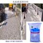 凌云路面修補料只選對的不選貴的_凌云水泥路面起皮、起砂搶修料