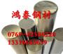 新闻:衢州06Cr19Ni13Mo3不锈钢板材 对应国内牌号[股份@有限公司]