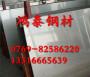 江西S30415不锈钢价格厂家近期报价