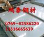 甘肃1.3805不锈钢圆棒价格厂家近期报价