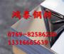 新闻:池州X5CrNiCuNb16-4不锈钢 联系方式[股份@有限公司]