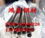 新闻:鹰潭X2CrNiMo18-14-3不锈钢管料 联系方式[股份@有限公司]
