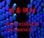 新闻:惠州1.4005不锈钢 圆棒近期报价