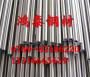 新闻:毕节X2CrNiMoN18-12-4不锈钢哪里产的比较好[股份@有限公司]