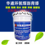南京环氧煤沥青漆用途广泛重工业防腐地下管道防腐海关码头防腐