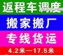惠州瀝林到福建龍巖9.6米高欄大貨車出租@《整車運輸》
