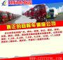东莞横沥到陕西榆林9.6米大货车13.5米高栏车出租@(精品车队)