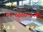 广东阳江0.3毫米310s不锈钢卷板$报价