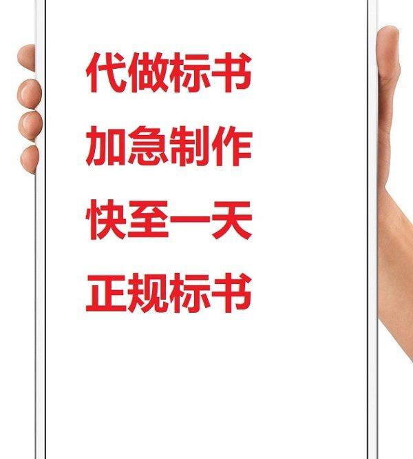 2021扶持做標書西華縣標書本地公司西華縣服務標做得詳細
