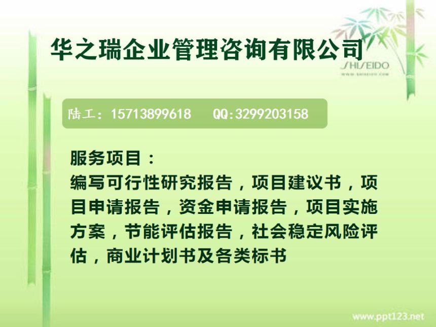 2021九臺寫標書投標書寫各類技術方案24H免費咨詢服務