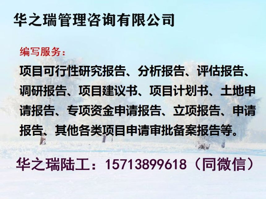 鳳慶縣2021做立項申請報告項目核準報告