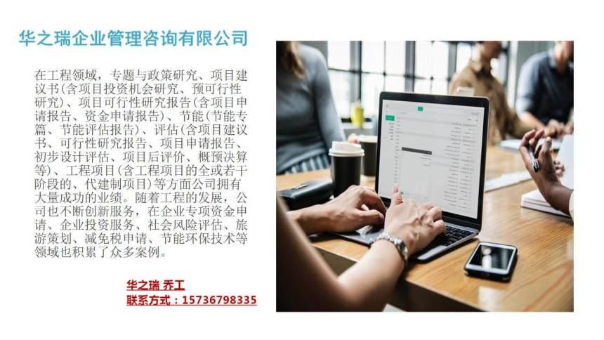 2021##福州代寫可研報告可研報告2021#