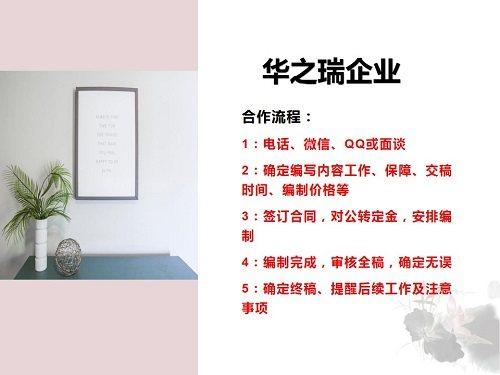 2021投資做可行性研究報告潛江市老新鎮立項常用的報告