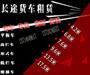 每日报价:南京溧水到乌鲁木齐17米5平板车拖头大货车出租