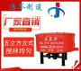台州五立方立式平口混凝土搅拌设备