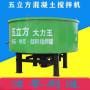 南昌五立方細石儲料攪拌機##實業有限公司