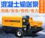 清遠混凝土輸送泵車