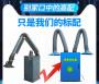 大同移動式單臂焊煙凈化器
