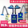 錫林郭勒焊煙凈化器主要廠家