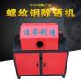 岳阳钢筋除锈机器多少钱