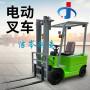 鶴崗1.5噸新能源座駕式電動叉車