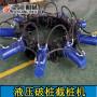 遼寧鋼筋籠灌注樁鑿樁機破樁機樁頭破除機