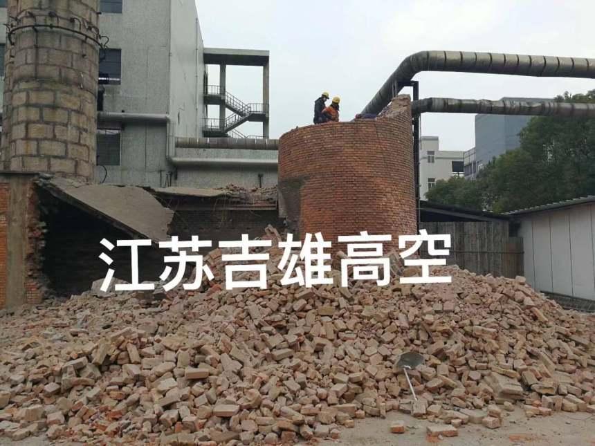 磚煙筒人工拆除~技術過硬洛陽市洛龍區##本地施工股份公司