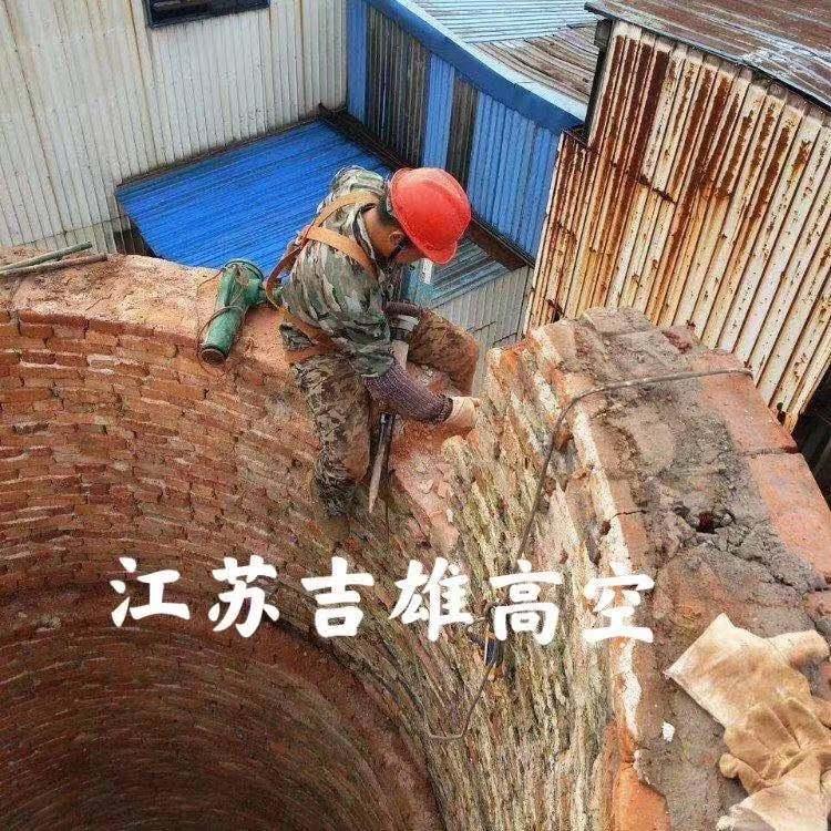 賀州市八步區拆水泥煙筒~ 施工企業###集團股份有限公司