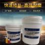 鹤壁混凝土色差修复剂厂家供应怎么使用方法