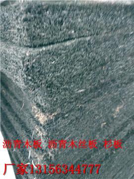 新闻—舒兰销售)填缝沥青木屑板(有限责任公司