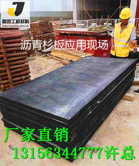欢迎光临—丹阳沉降缝用沥青木丝板—价格—丹阳欢迎你
