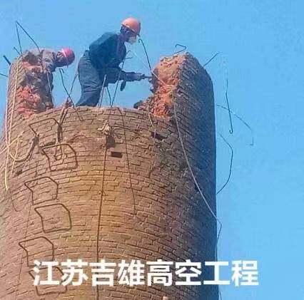 2021實力施工隊~人工拆除鋼煙筒###葫蘆島市綏中縣集團股份有限公司