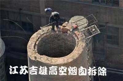 人工拆水泥烟筒~专业施工队伍丹东市凤城市#实业集团