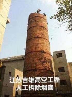 佳木斯市湯原縣~歡迎您來電咨詢###拆除煙囪吉雄高空拆除工程