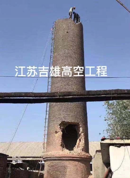 張家口市尚義縣人工拆除煙筒~專業本地拆除隊伍###集團公司
