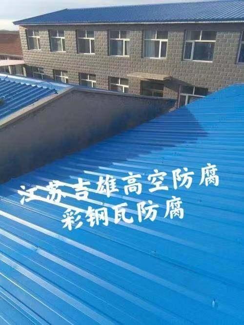 盤錦市興隆臺區彩鋼瓦刷漆~防腐專業單位###技術